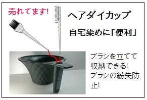 ホームカラーに便利なヘアダイカップ