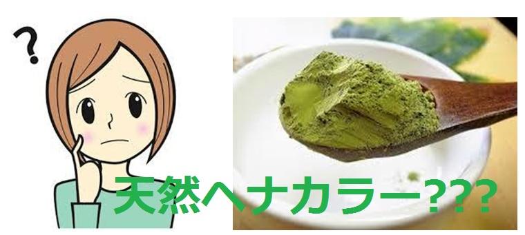 奈良県天然100%ヘナのお悩み解決ブログ