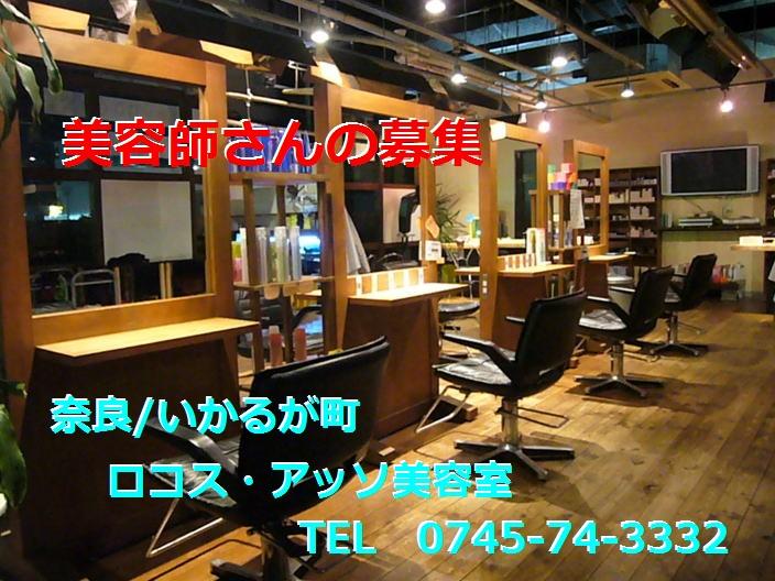 奈良県で主婦のための美容室のパートタイマー