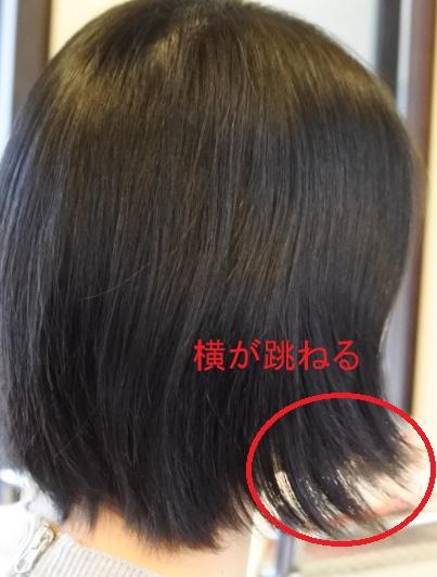 何で髪が跳ねるの?