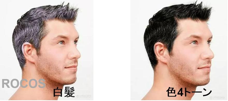 男性が若く見える白髪染めの色は?
