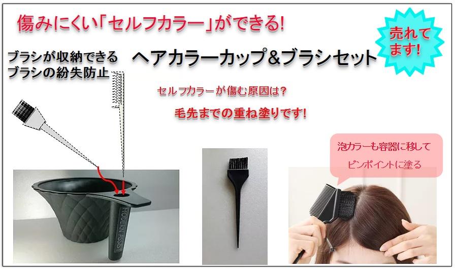 ホームカラー用のヘアカラー用具
