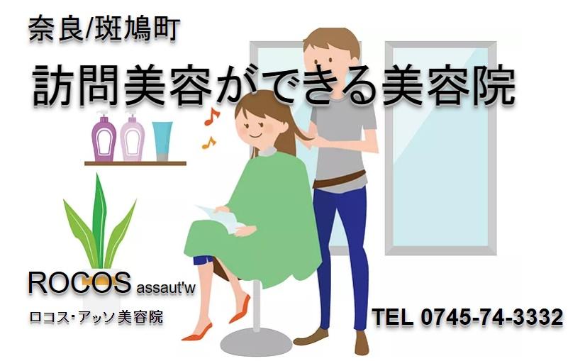『訪問美容』5つのサービスと安心できる美容院/奈良県