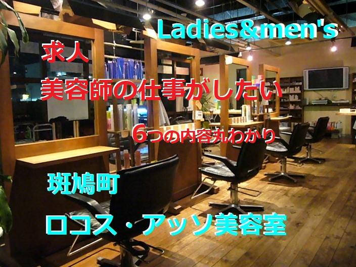 美容師の仕事がしたい! すぐ分かる6つの内容/奈良県の求人