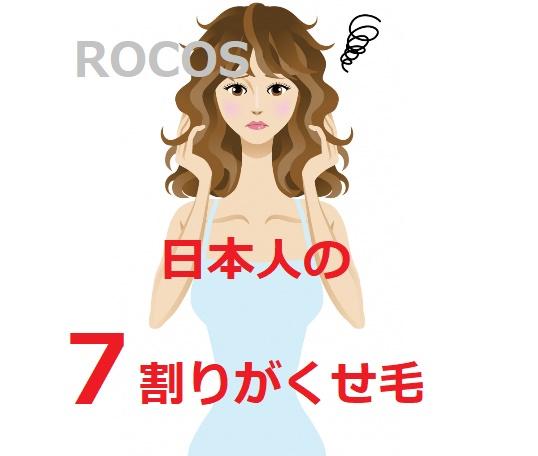 日本人の7割はくせ毛だって知ってた?