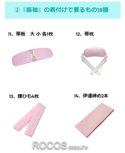 振袖の着付けで忘れないための18種はこれ!