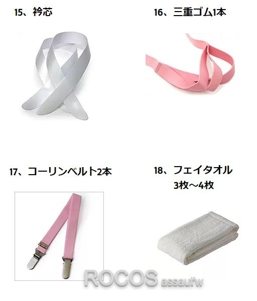 振袖の着付けで忘れ物をしないために! ロコス美容室