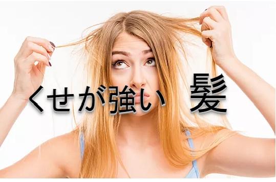 『クセがすごい髪』には2つの対処方法が特にいいよ!