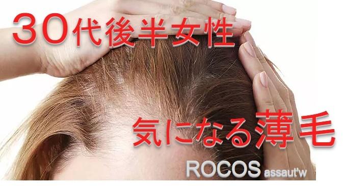 薄毛に悩む30代後半女性の対策