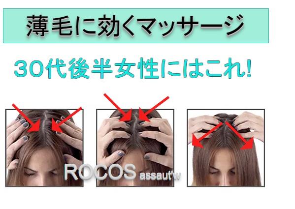 薄毛用の頭皮マッサージの簡単な手順