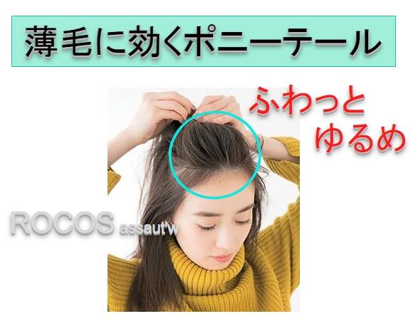 薄毛予防はヘアスタイルで決まる