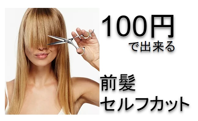 【前髪セルフカット】100円で出来る失敗しないコツ