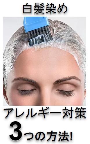 【白髪染め】アレルギーのでない絶対おすすめする3つの方法