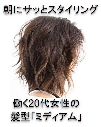 【髪型ミディアム】働く20代女性のためのヘアスタイル