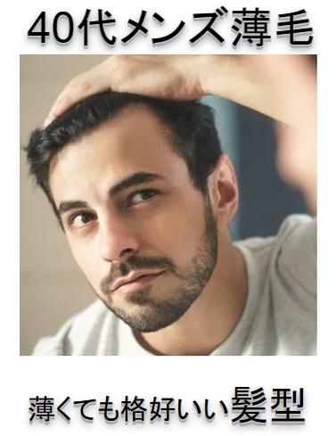 【薄毛でも格好いいよ!】40代メンズに似合う髪型6選