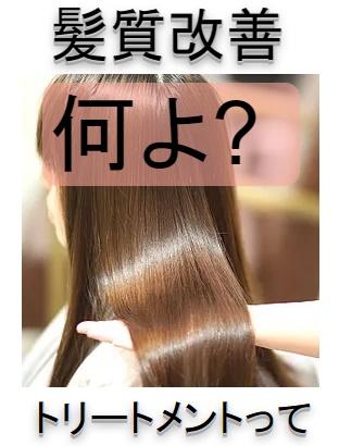 【髪質改善トリートメント】って何?1番気になるよ!