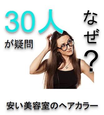 【安い美容室のヘアカラー】なぜ?
