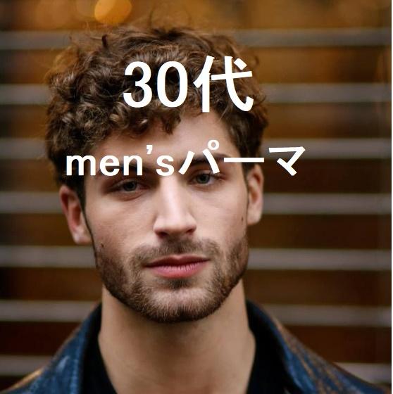 メンズ 30 代 髪型