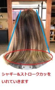 外ハネボブにするためには、毛先にシャギーカットが必須