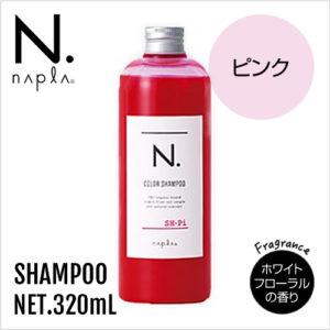 【ピンク】カラーシャンプー 赤、ピンク系の色落ちを抑えたい髪色